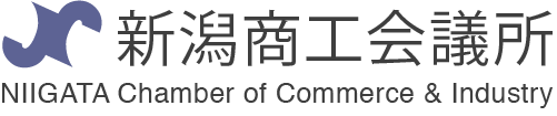 新潟商工会議所 Niigata Chamber of Commerce and Industry