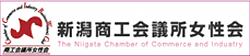 新潟県商工会議所女性会